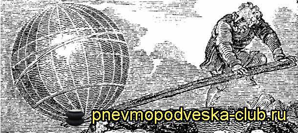 pnevmopodveska_1364647932__arhimed-610.j