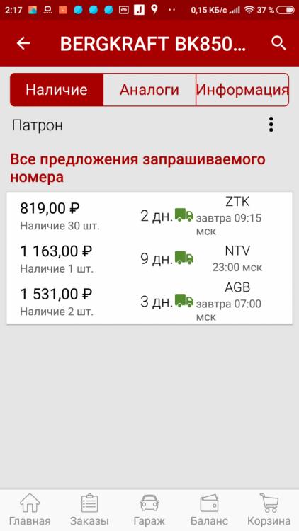 Screenshot_2019-01-13-02-17-06-220_ru.autodoc.autodocapp.png