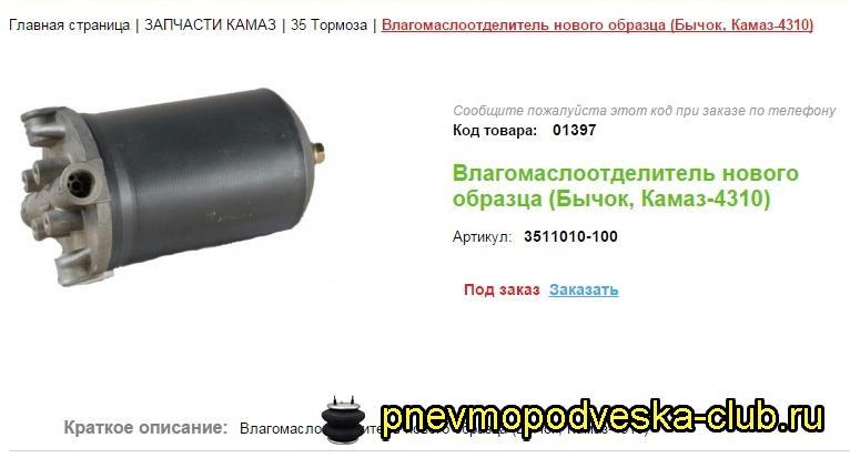 pnevmopodveska_1435149980__.jpg