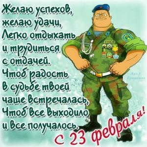 pozdravlenija_muzhu_na_23_fevralja.jpg