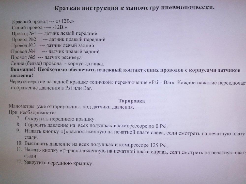 Instruktsia_dlya_manometra_Type2 (1).jpg